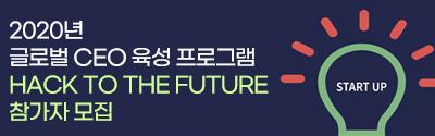 [중소벤처기업부,창업진흥원] 2020년 글로벌 CEO 육성 프로그램 HACK TO THE FUTURE 참가자 모집