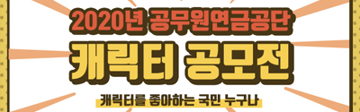 [공무원연금공단] 2020년 공무원연금공단 브랜드 캐릭터(마스코트) 공모전