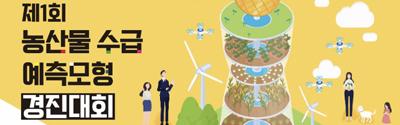 [농림축산식품부] 제1회 농산물 수급 예측모형 경진대회