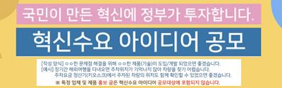 [조달청] 국민혁신 아이디어 공모