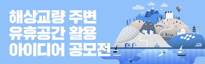 [익산지방국토관리청] 해상교량 주변 유휴공간 활용 아이디어 공모전