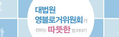 [대법원] 제27기 대법원 영블로거위원회 공개 모집