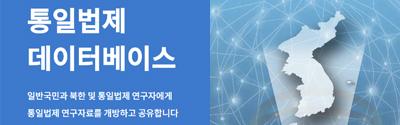 [법무부] 2020 법무부 통일법제 논문 공모전