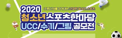 [대한체육회] 2020 청소년스포츠한마당 UCC/수기/그림 공모전