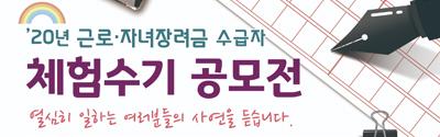 [국세청] 20년 근로·자녀장려금 수급자 체험수기 공모전
