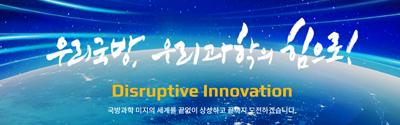 [방위사업청/대전광역시] 2020년도 미래도전국방기술 사업 기술경진대회