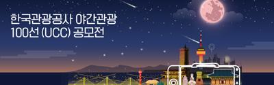 [한국관광공사] 야간관광 100선(UCC) 공모전