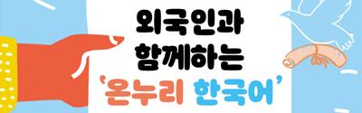 [문화체육관광부/동아대학교] 2020 온누리 한국어 편지 쓰기 대회