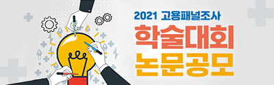 [한국고용정보원] 2021 고용패널조사 학술대회 논문 공모