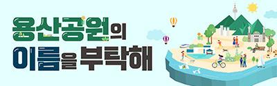 [국토교통부 외] 용산공원 네이밍 공모전 대국민 온라인 투표 및 이벤트