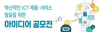 [과학기술정보통신부] 혁신적인 ICT 제품·서비스 발굴을 위한 아이디어 공모전 공고