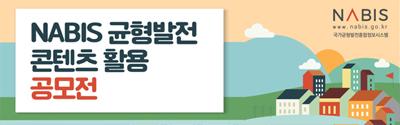 [대통령직속 국가균형발전위원회] NABIS 균형발전 콘텐츠 활용 공모전