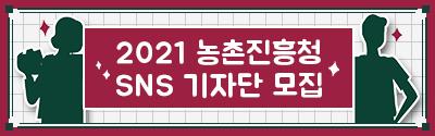 [농촌진흥청] 2021 농촌진흥청 SNS 기자단 모집