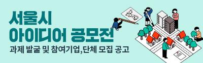 [특허청] 서울시 아이디어 공모전 과제 발굴 및 참여기업·단체 모집