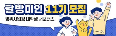 [방위사업청] 팔방미인 11기 모집 (서포터즈)