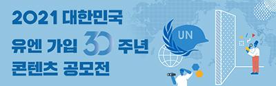 [외교부] 2021년 유엔 가입 30주년 콘텐츠
