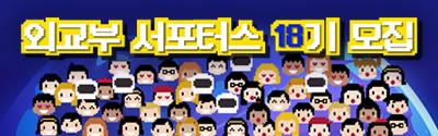 [외교부] 외교부 서포터스 18기 모집