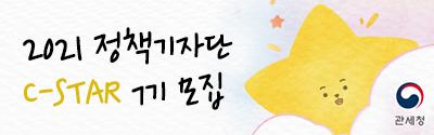[관세청] 2021 정책기자단 C-STAR 7기 모집