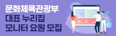 [문화체육관광부] 21년 상반기 문화체육관광부 대표 누리집 모니터 요원 모집