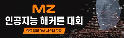 [한국정보화진흥원] MZ 인공지능 해커톤 대회