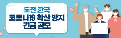 [행정안전부] 도전.한국 코로나19 확산 방지 긴급 공모전