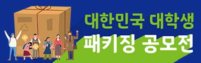 [산업통상자원부] 2021 대한민국 대학생 패키징 공모전