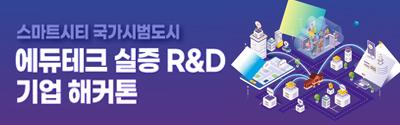 [한국교육학술정보원 외] 스마트시티 국가시범도시 에듀테크 R&D 기업 해커톤
