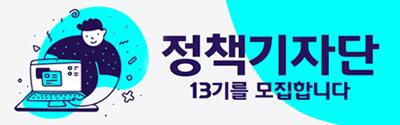 [경찰청] 2021 경찰청 정책 기자단 모집
