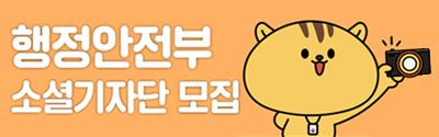 [행정안전부] 제15기 행정안전부 소셜기자단 모집