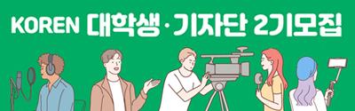 [과학기술정보통신부] KOREN 대학생 기자단 2기 모집