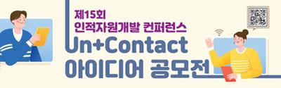 """[한국산업인력공단] 제15회 인적자원개발 컨퍼런스 """"Un+Contact"""" 아이디어 공모"""