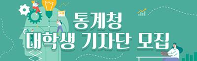 [통계청] 제13기 대학생 기자단 모집