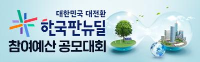 [기획재정부] 한국판 뉴딜 참여예산 공모대회