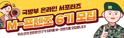 [국방부] 온라인 서포터즈 M-프렌즈 6기 모집