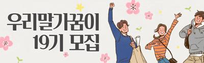 [문화체육관광부] 우리말가꿈이 20기 모집(서포터즈)