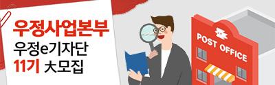 [우정사업본부] 2021년 우정e기자단 11기 모집