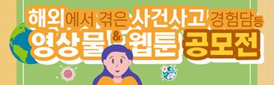 [외교부] 해외에서 겪은 사건사고 경험담 등 영상물·웹툰 공모전