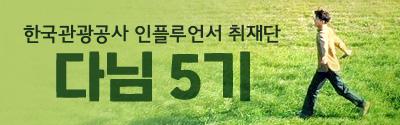 [한국관광공사] 인플루언서 취재단 다님 5기 모집