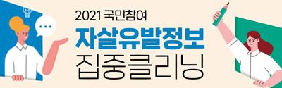 [보건복지부/중앙자살예방센터] 2021 국민참여 자살유발정보 집중클리닝 활동 모집 공고