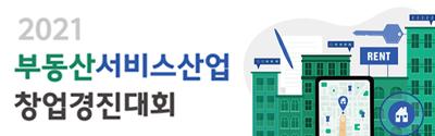 [국토교통부] 2021년도 부동산서비스산업 창업경진대회