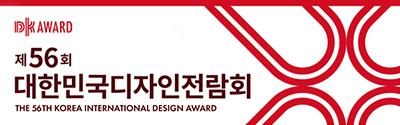 [산업통상자원부] 제56회 대한민국디자인전람회