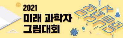 [국립과천과학관] 2021 미래 과학자 그림대회