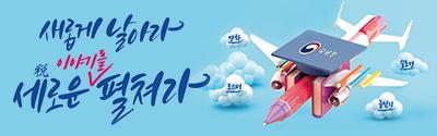 [국세청] 2021년 전국 청소년 세금작품 공모전 공고