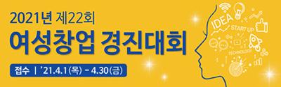 [중소벤처기업부] 2021년 제22회 여성창업경진대회
