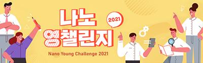 [과학기술정보통신부] 나도영챌린지 2021(Nano Young Challenge 2021) 공모전