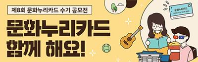 [문화체육관광부] 제8회 문화누리카드 수기 공모전