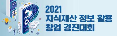 [특허청] 2021 지식재산 정보 활용 창업 경진대회