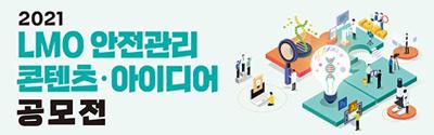 [과학기술정보통신부] 2021 LMO 안전관리 콘텐츠·아이디어 공모전