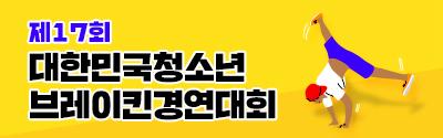 [여성가족부 외] 제17회 대한민국청소년박람회 대한민국청소년브레이킨경연대회