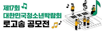 [여성가족부] 제17회 대한민국청소년박람회 로고송 공모전
